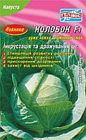 Капуста КОЛОБОК F1 50 шт Інк.
