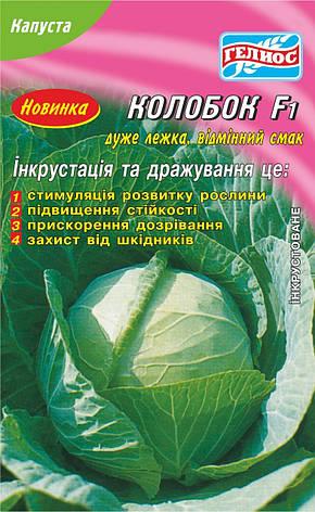 Семена капусты белокачанной Колобок F1 50 шт. Инк., фото 2