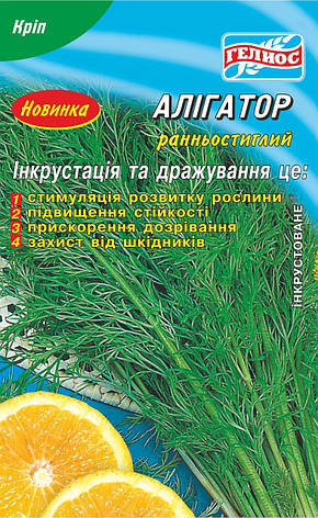Семена укропа кустового Алегатор 3 г Инк., фото 2