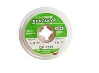 Оплетка для снятия припоя ROP 1,5мм CP1515