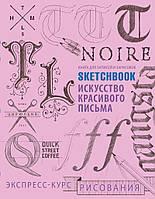 Скетчбук. Искусство красивого письма (розовый)