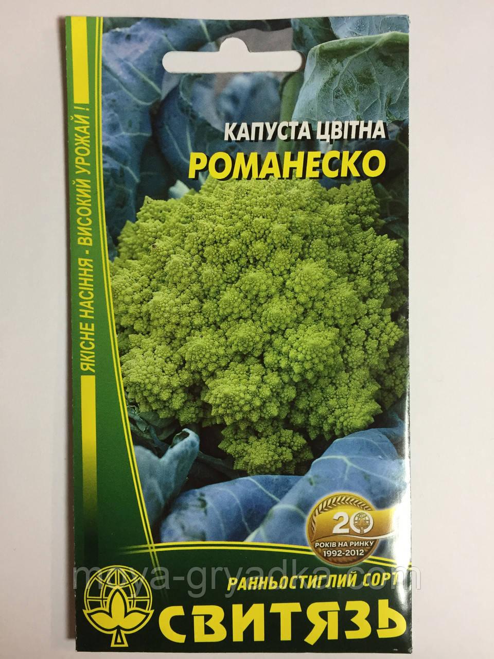 Романеско 0,3г (рс), капуста цв.СВ