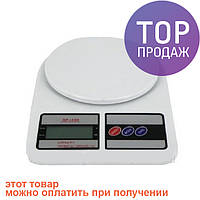 Кухонные электронные весы от 1г до 7 кг SF-400/весы для продуктов