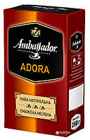 Кофе молотый Ambassador Adora 250гр