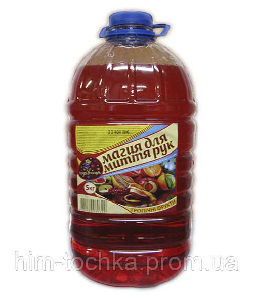 Жидкое мыло Тропические фрукты, Чаривниця 5 л