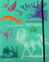 Скетчбук. Рисуем животных (мятный)