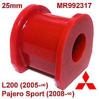 Полиуретановые втулки переднего стабилизатора Mitsubishi Pajero Sport II 25 мм