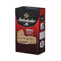 Кофе молотый Ambassador Nero 225гр