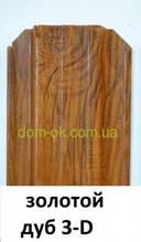 Металевий паркан напівкруглий і трапецевідний Золотий дуб 3D/фарба Китай 0,4 мм