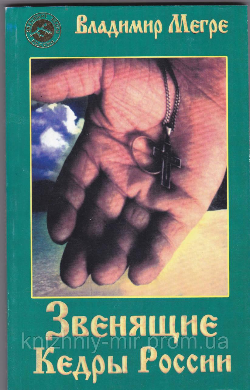 Мегре Звенящие кедры России Том 2 (мяг)