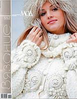 """Журнал по вязанию. """"Журнал мод"""" № 552"""