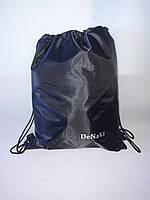 Рюкзак для сменной обуви