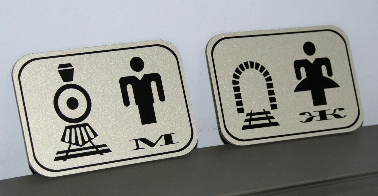 """Таблички для туалетов """"Паровоз"""""""