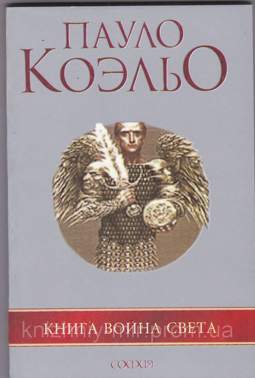 """Коельо """"Книга воїна світла"""" (мяг)"""