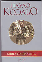 Коэльо Книга воина света  (мяг)