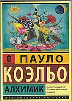 Коэльо Алхимик (мяг)