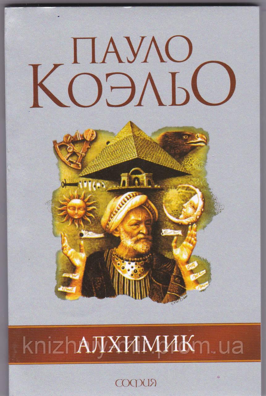 Книга пауло коэльо алхимик картинки