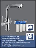 Смеситель IMPRESE DAICY 55009S-F + USTM система очистки воды (3х ступенчатая), фото 2