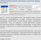 Смеситель IMPRESE DAICY 55009S-F + USTM система очистки воды (3х ступенчатая), фото 6