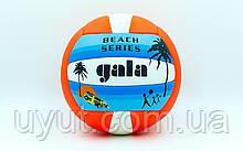 Мяч волейбольный GALA  (PVC, №5, 3 слоя, сшит вручную)