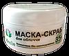 Маска-скраб для обличчя «Інтенсивне біо омолодження 35+», 50 г, Mirelin