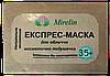 Експрес-маска косметична подушечка «Інтенсивне біо омолодження 35+»  / 2 шт. в упаковці, Mirelin