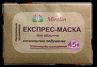 Експрес-маска  косметична подушечка «Інтенсивне біо омолодження 45+», 2 шт. в упаковці., Mirelin