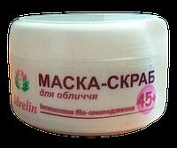 Маска-скраб для обличчя «Інтенсивне біо омолодження 45+», 50 г, Mirelin