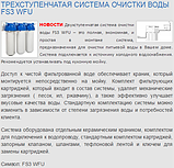 Смеситель IMPRESE DAICY 55009-U + USTM система очистки воды (3х ступенчатая), фото 5