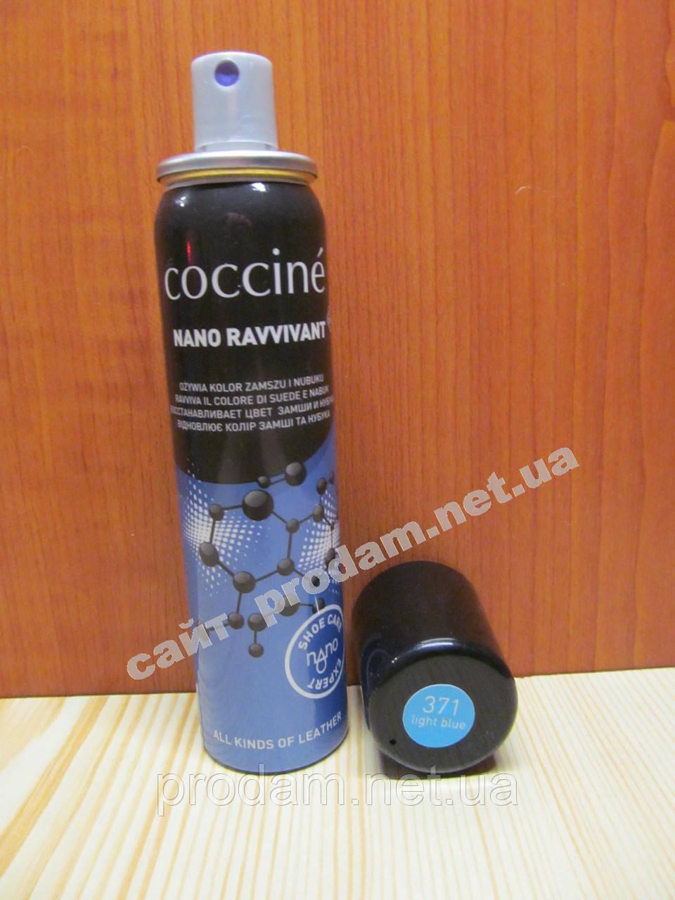 Голубий спрей-фарба для замші та нубука