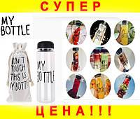 Бутылка для напитков MY BOTTLE + ЧЕХОЛ..