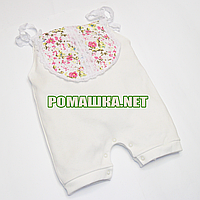 Песочник-майка р. 74 ткань КУЛИР 100% хлопок  ТМ Ромашка 3671 Бежевый