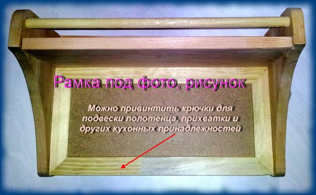 Полочка комбинированная с фоторамкой .Интернет- магазин « ART-крамница» занимается продажей и производством товаров связанных с творчеством. мы предлагаем как заготовки и материалы для HAND-MADE так и уже готовые к применению в интерьерах эксклюзивные товары. http://art-kramnitsa.com.ua