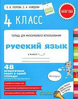 4 класс. Русский язык. 48 проверочных работ в одной тетрадке. Узорова, Нефедова