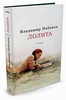 Владимир Набоков Лолита 18+