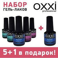 При покупке 5 гель-лаков OXXI - шестой в подарок!