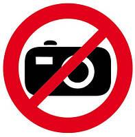 Наклейка Не фотографировать