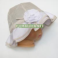 Детская панамка для девочки  р. 48 ТМ Мамина мода 3682 Бежевый