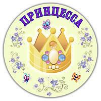 Значок с любым изображением Принцесса