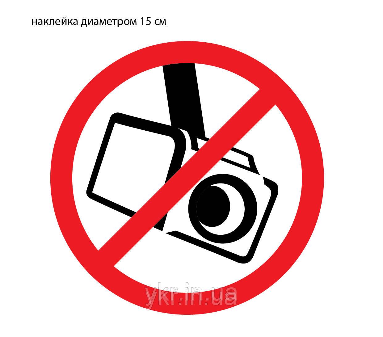 """Наклейка """"Запрет видеосъемки"""""""