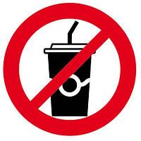Запрет входа с напитками