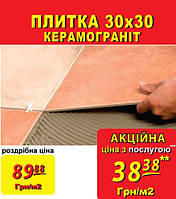 Плитка напольная Керамогранит 30х30
