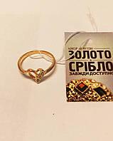 Колечко золотое Сердечко 2,36 гр, 585 проба, 2000 гривен.