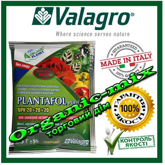 """Удобрение, Плантафол Plantafol 20.20.20 (25г) ТМ """"Valagro"""" Original с хелатными микроэлемент., фото 1"""