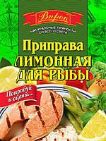 """Приправа Лимонная для рыбы 30г ТМ """"Впрок"""""""