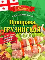 """Приправа Грузинская 30г """"Впрок"""""""