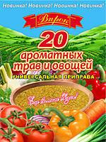 "Приправа 20 овощей и трав 70г ТМ ""Впрок"""