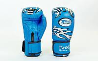 Перчатки боксерские кожаные на липучке TWINS MA-5436-B (р-р 10-12oz, синий)