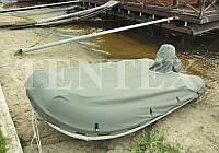 Тент на резиновую лодку с чехлом на двигатель.