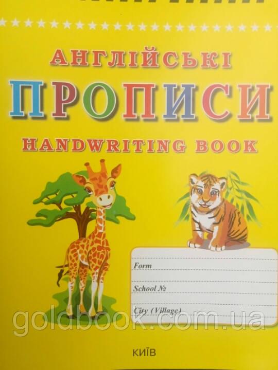 Англійська мова. Прописи. Handwriting book.